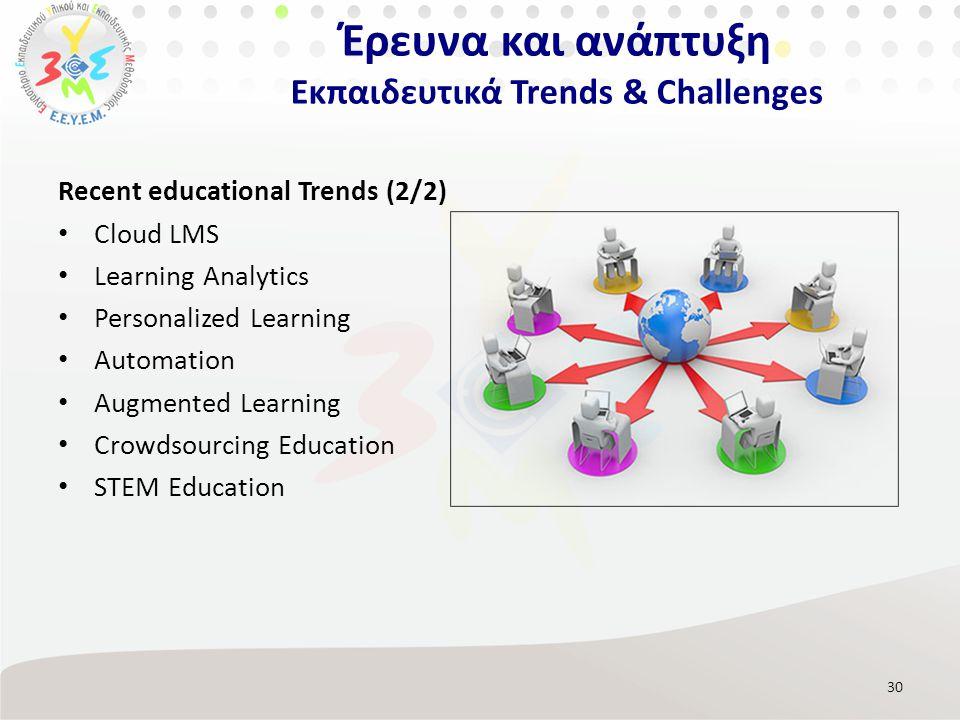 Εκπαιδευτικά Trends & Challenges