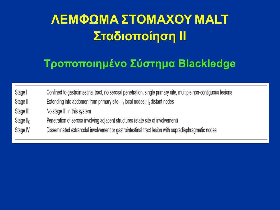 Τροποποιημένο Σύστημα Blackledge
