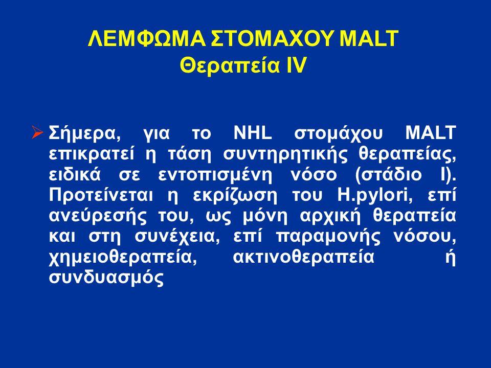 ΛΕΜΦΩΜΑ ΣΤΟΜΑΧΟΥ MALT Θεραπεία ΙV