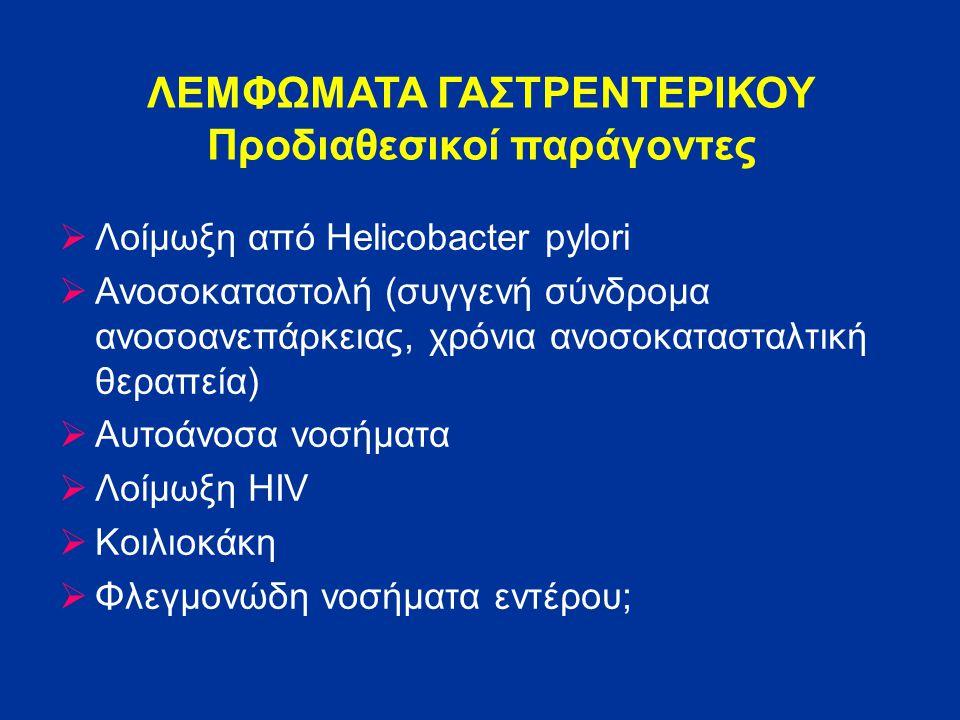ΛΕΜΦΩΜΑΤΑ ΓΑΣΤΡΕΝΤΕΡΙΚΟΥ Προδιαθεσικοί παράγοντες