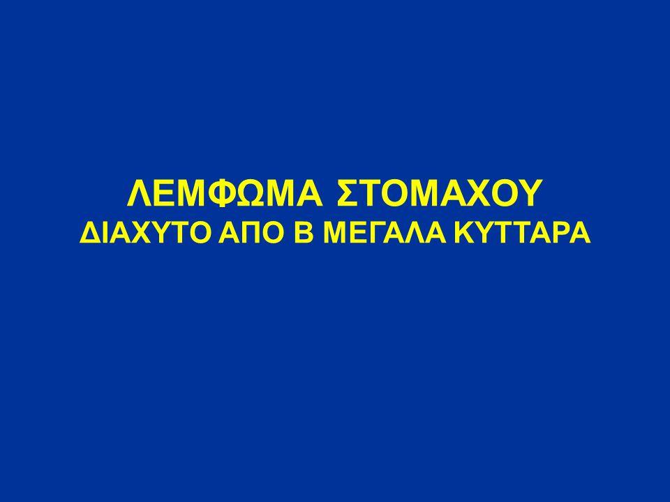 ΛΕΜΦΩΜΑ ΣΤΟΜΑΧΟΥ ΔΙΑΧΥΤΟ ΑΠΟ Β ΜΕΓΑΛΑ ΚΥΤΤΑΡΑ