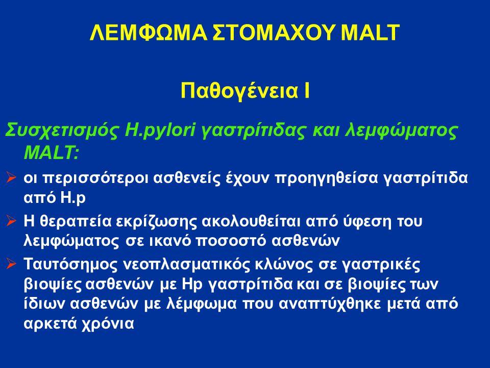 ΛΕΜΦΩΜΑ ΣΤΟΜΑΧΟΥ MALT Παθογένεια Ι