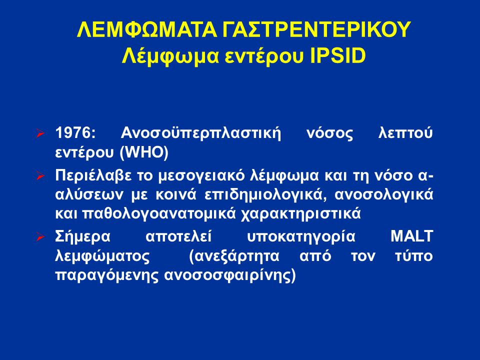 ΛΕΜΦΩΜΑΤΑ ΓΑΣΤΡΕΝΤΕΡΙΚΟΥ Λέμφωμα εντέρου IPSID