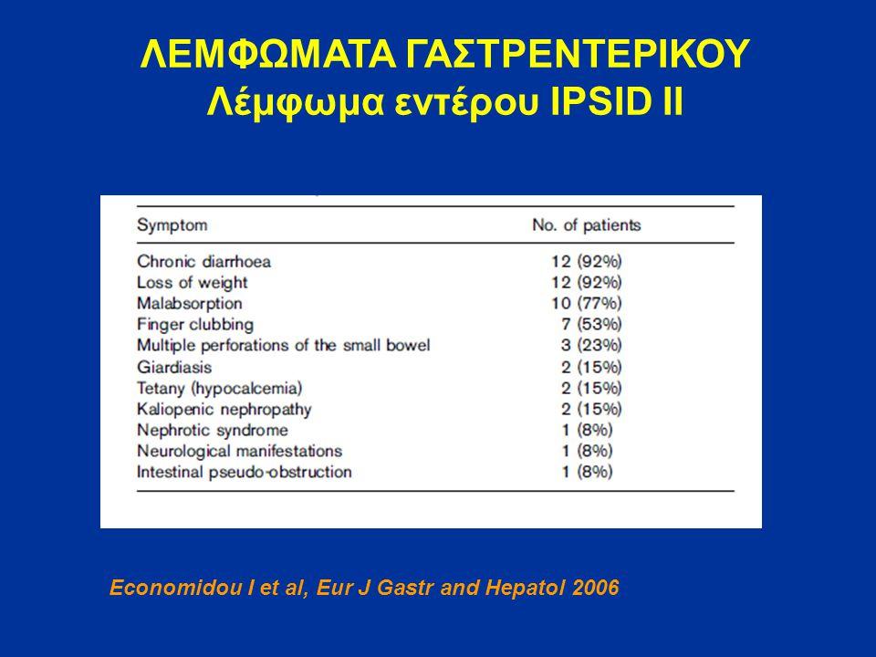 ΛΕΜΦΩΜΑΤΑ ΓΑΣΤΡΕΝΤΕΡΙΚΟΥ Λέμφωμα εντέρου IPSID ΙΙ