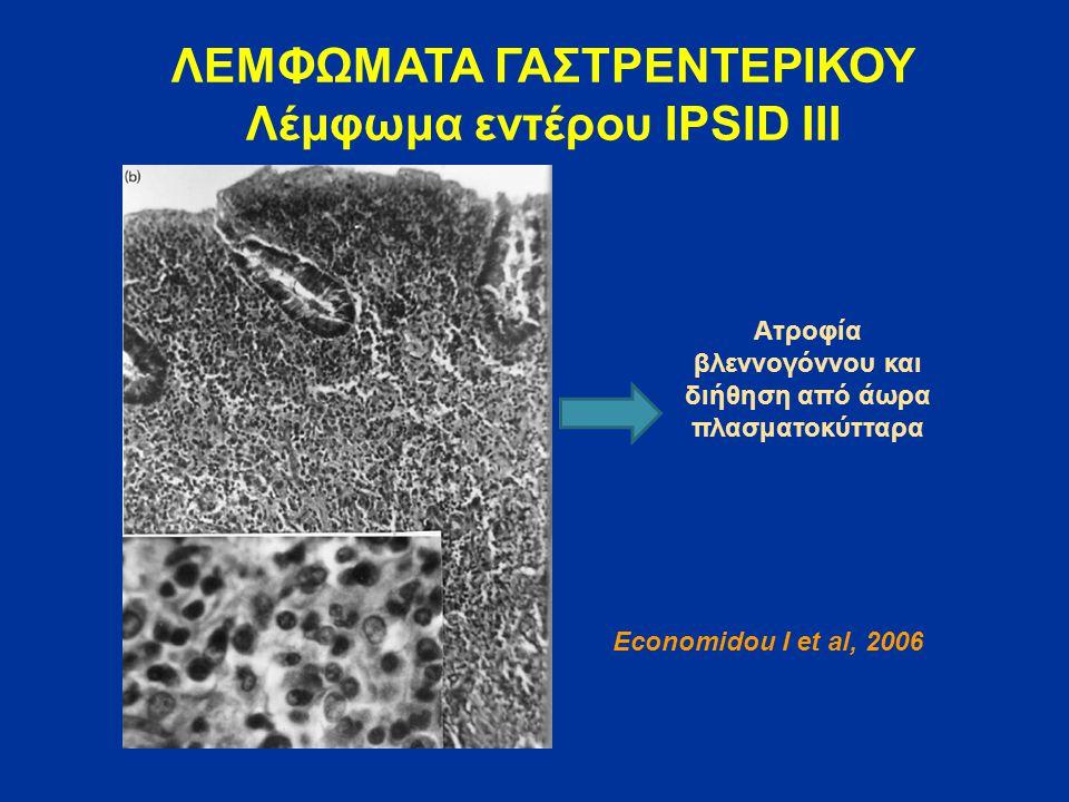 ΛΕΜΦΩΜΑΤΑ ΓΑΣΤΡΕΝΤΕΡΙΚΟΥ Λέμφωμα εντέρου IPSID ΙΙΙ