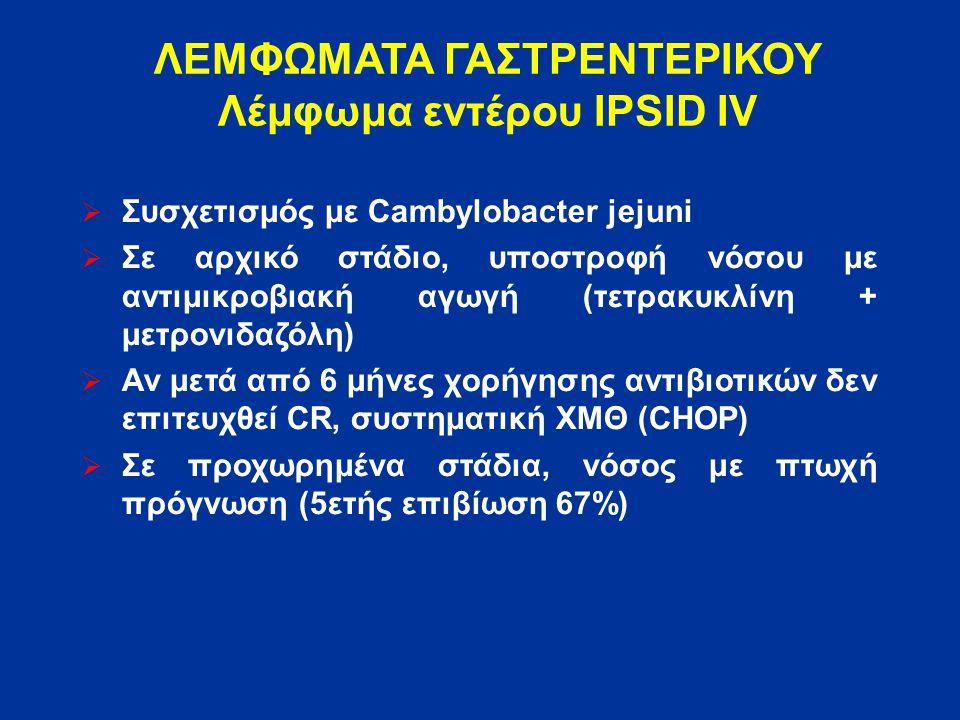 ΛΕΜΦΩΜΑΤΑ ΓΑΣΤΡΕΝΤΕΡΙΚΟΥ Λέμφωμα εντέρου IPSID IV
