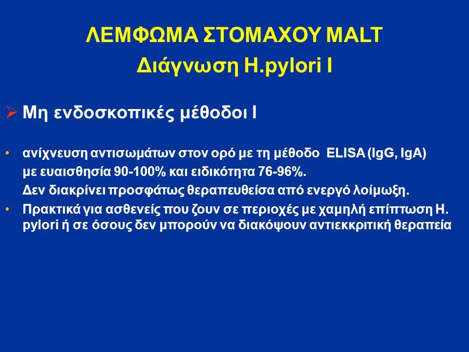 ΛΕΜΦΩΜΑ ΣΤΟΜΑΧΟΥ MALT Διάγνωση H.pylori Ι
