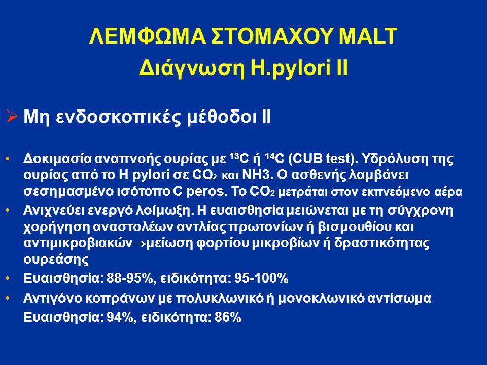 ΛΕΜΦΩΜΑ ΣΤΟΜΑΧΟΥ MALT Διάγνωση H.pylori ΙΙ