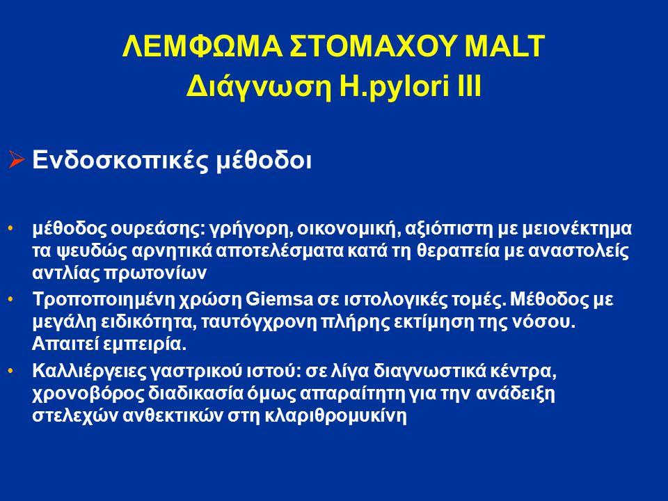 ΛΕΜΦΩΜΑ ΣΤΟΜΑΧΟΥ MALT Διάγνωση H.pylori ΙΙΙ