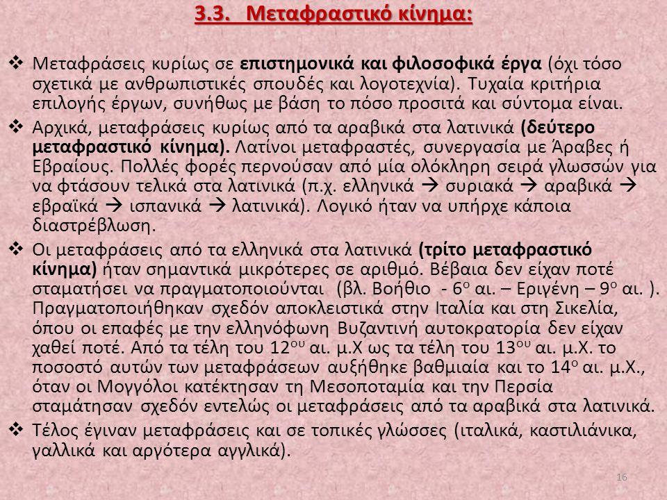 3.3. Μεταφραστικό κίνημα: