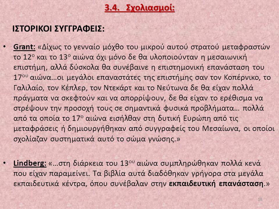 ΙΣΤΟΡΙΚΟΙ ΣΥΓΓΡΑΦΕΙΣ: