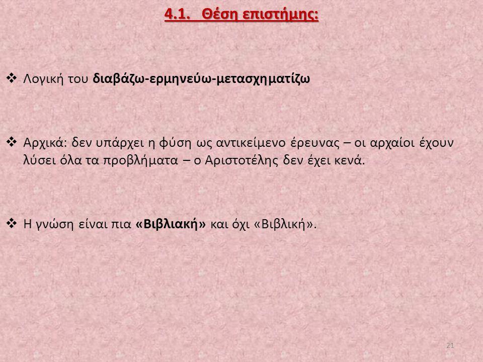 4.1. Θέση επιστήμης: Λογική του διαβάζω-ερμηνεύω-μετασχηματίζω