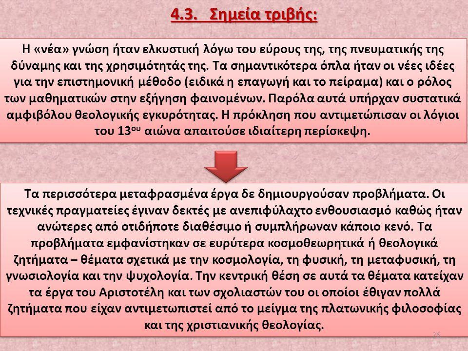 4.3. Σημεία τριβής: