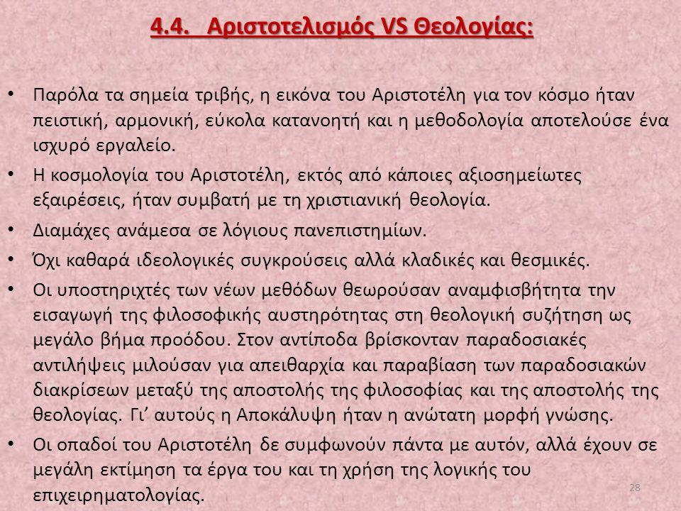 4.4. Αριστοτελισμός VS Θεολογίας:
