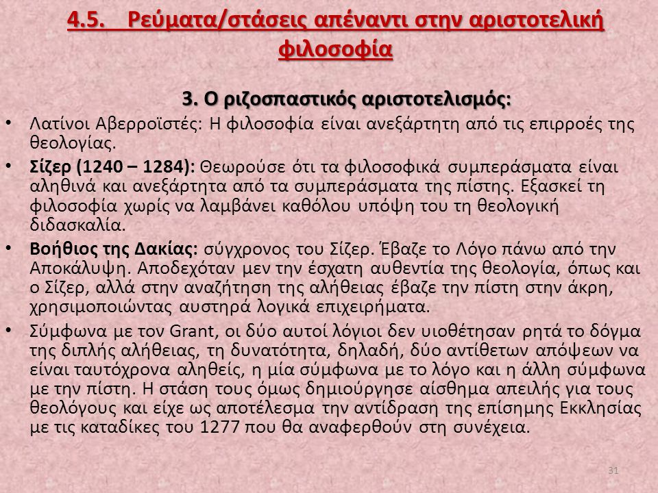 4.5. Ρεύματα/στάσεις απέναντι στην αριστοτελική φιλοσοφία