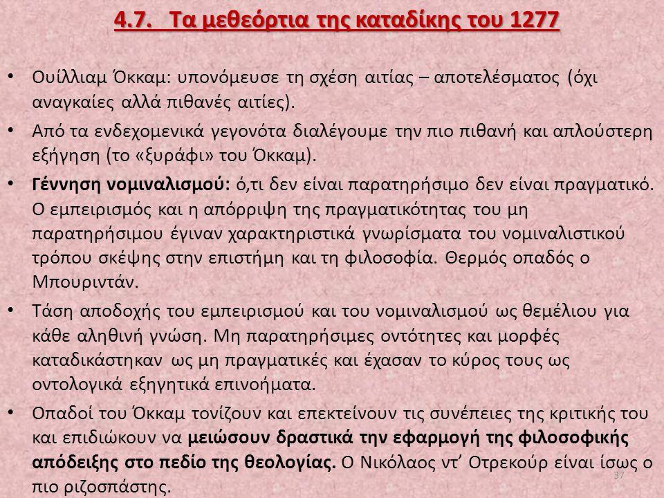 4.7. Τα μεθεόρτια της καταδίκης του 1277