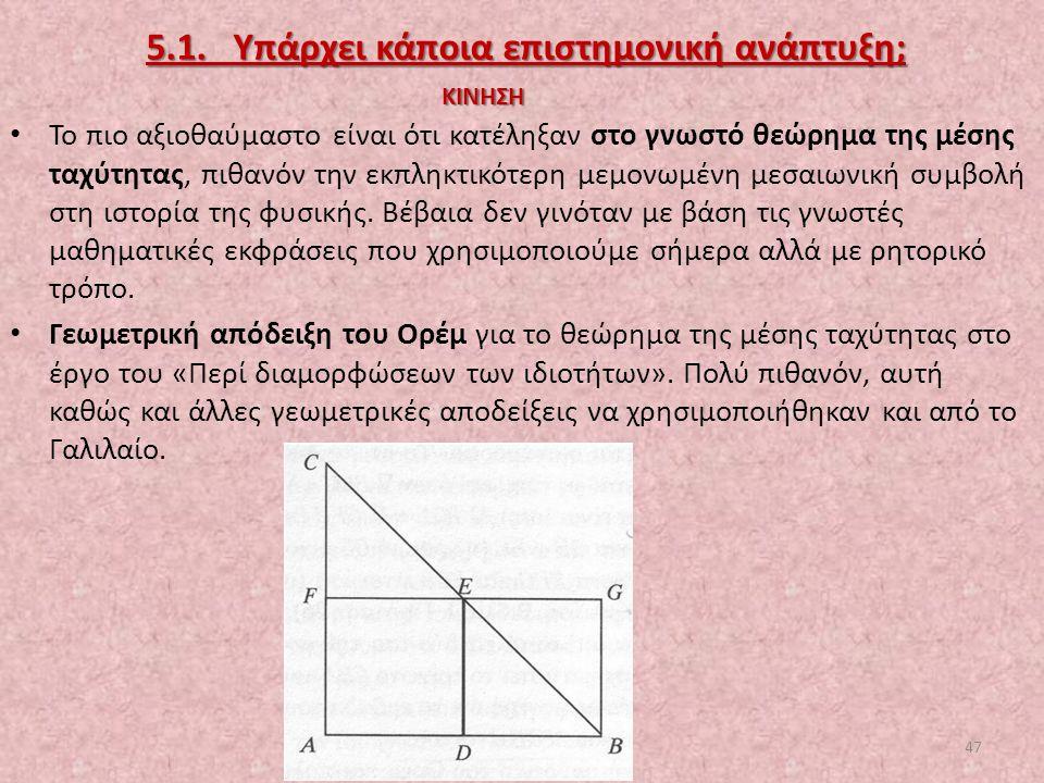 5.1. Υπάρχει κάποια επιστημονική ανάπτυξη;