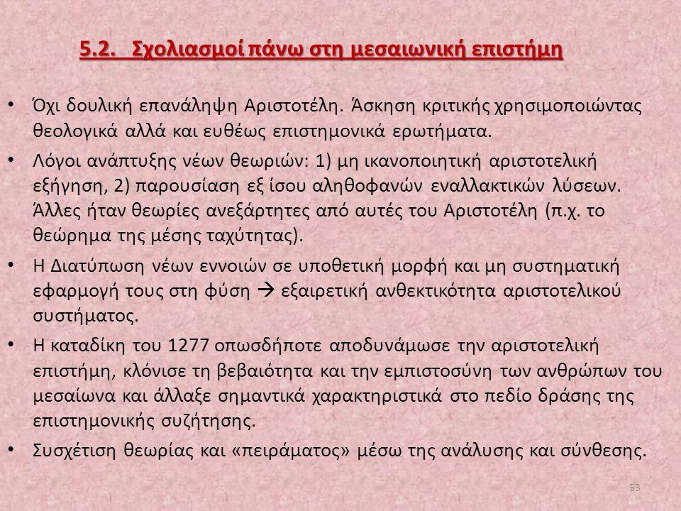 5.2. Σχολιασμοί πάνω στη μεσαιωνική επιστήμη