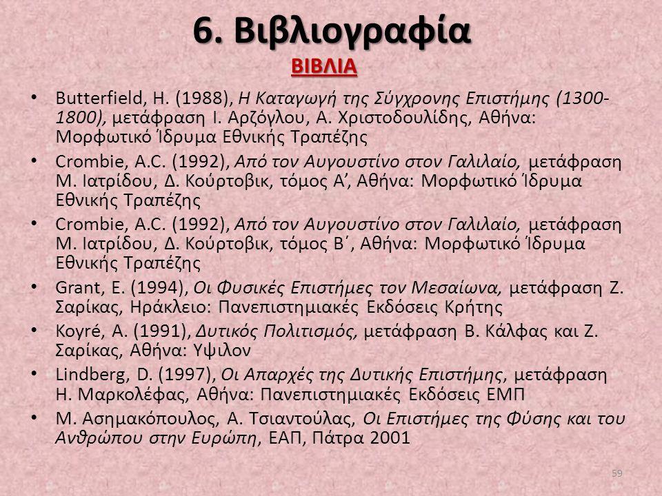 6. Βιβλιογραφία ΒΙΒΛΙΑ.