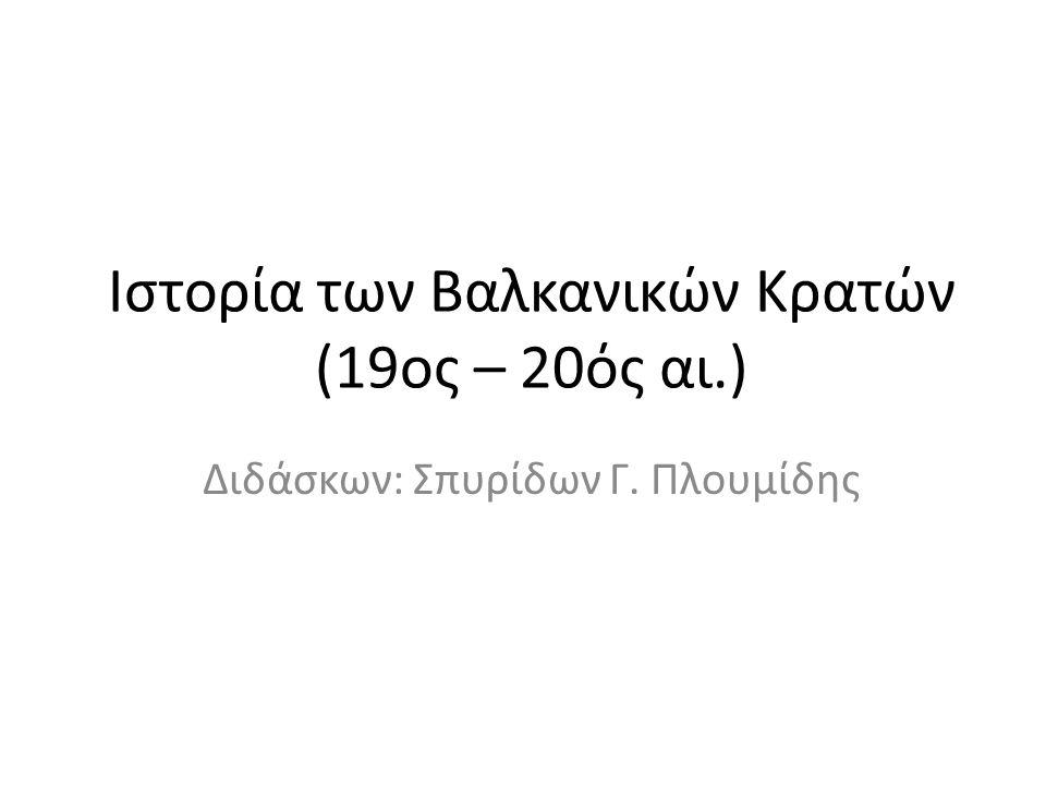 Ιστορία των Βαλκανικών Κρατών (19ος – 20ός αι.)