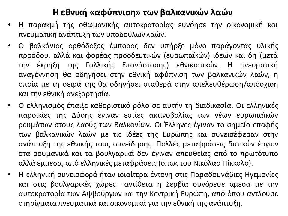 Η εθνική «αφύπνιση» των βαλκανικών λαών