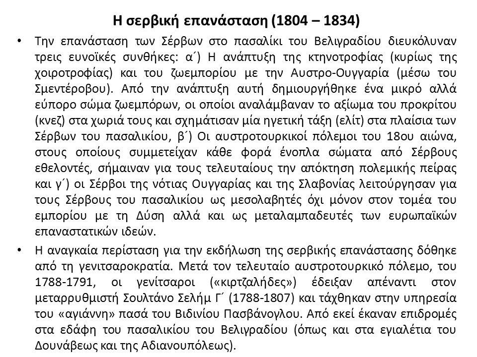 Η σερβική επανάσταση (1804 – 1834)