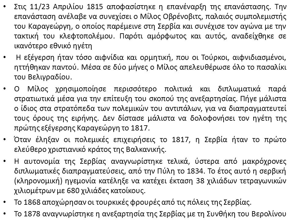 Στις 11/23 Απριλίου 1815 αποφασίστηκε η επανέναρξη της επανάστασης