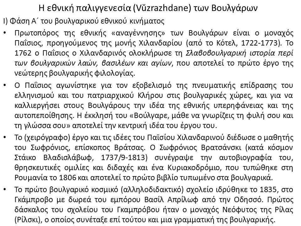 Η εθνική παλιγγενεσία (Vŭzrazhdane) των Βουλγάρων