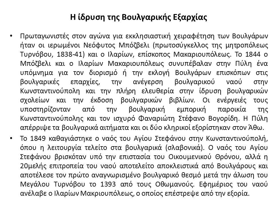 Η ίδρυση της Βουλγαρικής Εξαρχίας