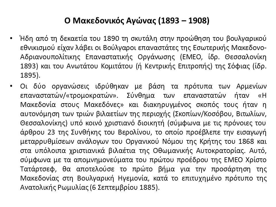 Ο Μακεδονικός Αγώνας (1893 – 1908)