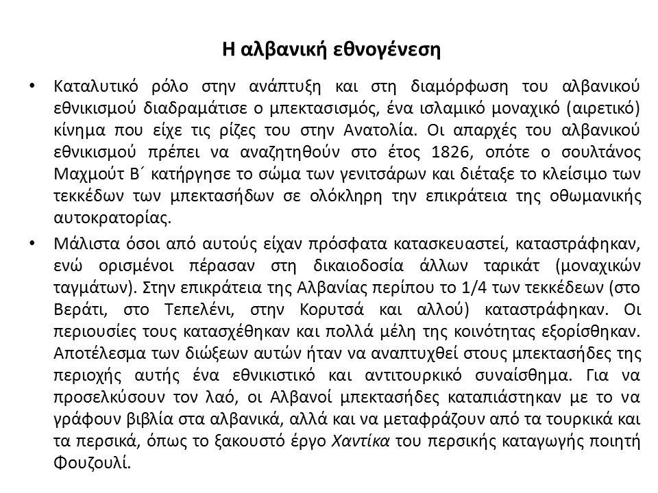 Η αλβανική εθνογένεση