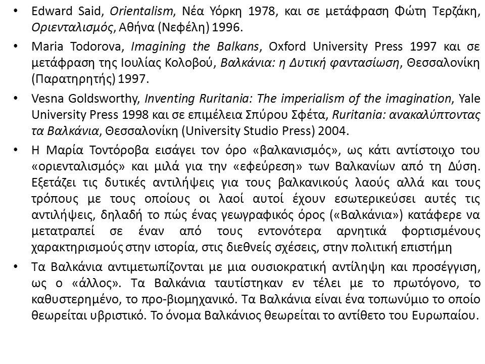 Edward Said, Orientalism, Νέα Υόρκη 1978, και σε μετάφραση Φώτη Τερζάκη, Οριενταλισμός, Αθήνα (Νεφέλη) 1996.