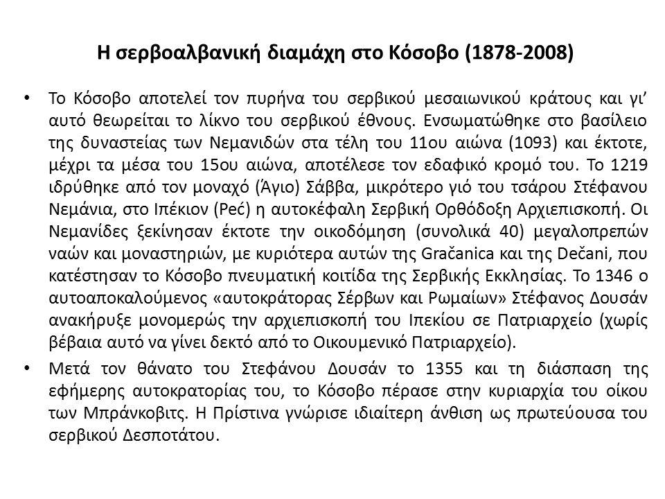 Η σερβοαλβανική διαμάχη στο Κόσοβο (1878-2008)