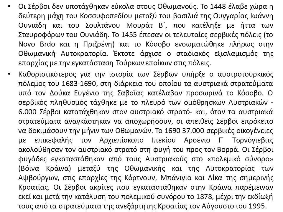 Οι Σέρβοι δεν υποτάχθηκαν εύκολα στους Οθωμανούς