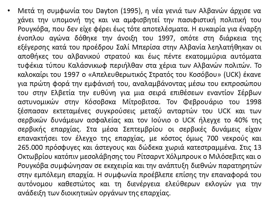 Μετά τη συμφωνία του Dayton (1995), η νέα γενιά των Αλβανών άρχισε να χάνει την υπομονή της και να αμφισβητεί την πασιφιστική πολιτική του Ρουγκόβα, που δεν είχε φέρει έως τότε αποτελέσματα.