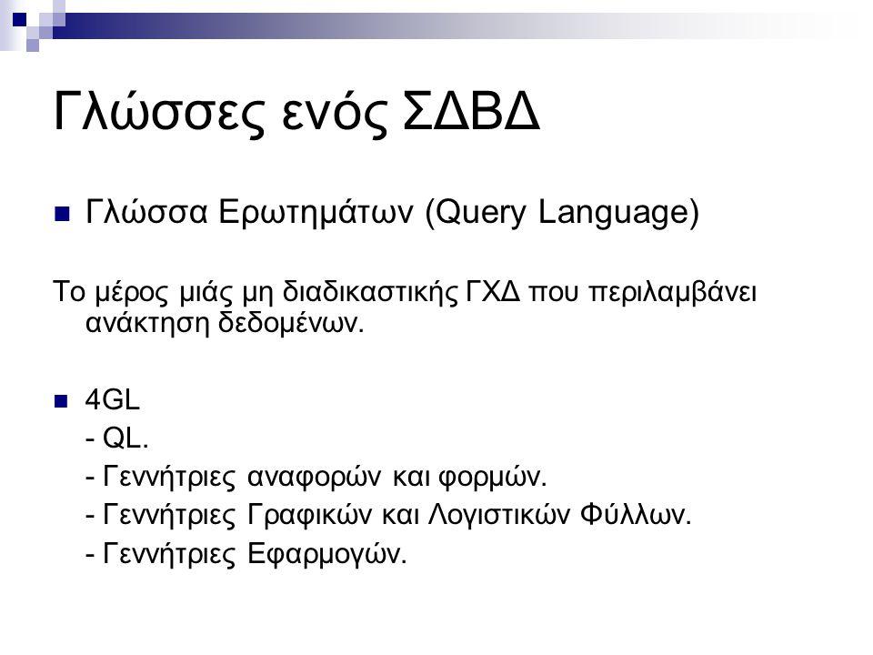 Γλώσσες ενός ΣΔΒΔ Γλώσσα Ερωτημάτων (Query Language)
