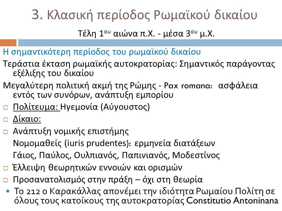 3. Κλασική περίοδος Ρωμαϊκού δικαίου Τέλη 1ου αιώνα π. Χ. - μέσα 3ου μ