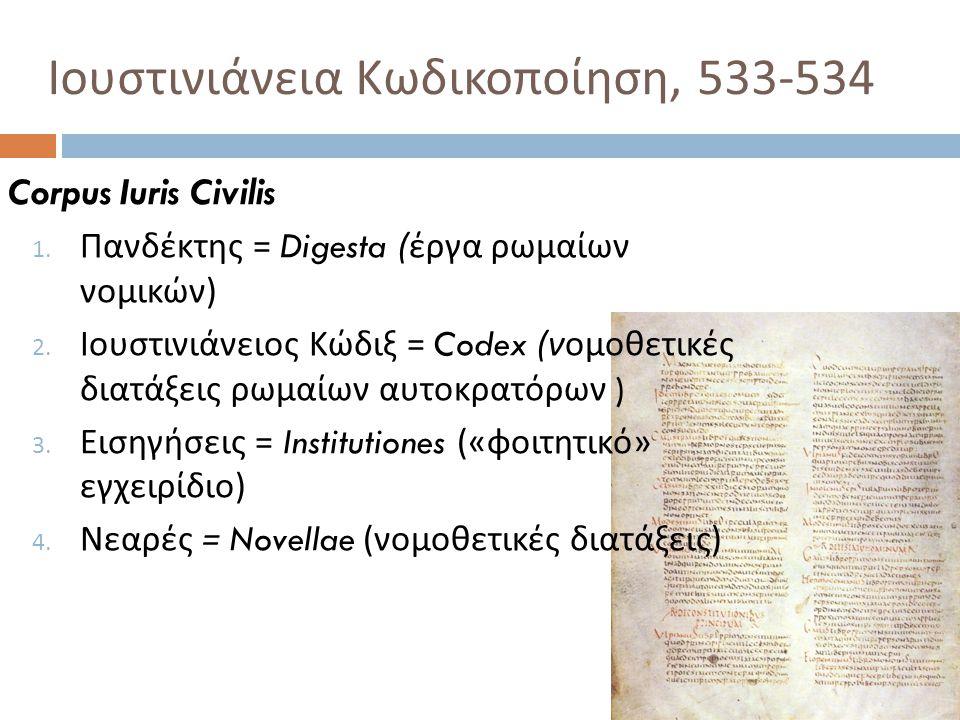 Ιουστινιάνεια Κωδικοποίηση, 533-534