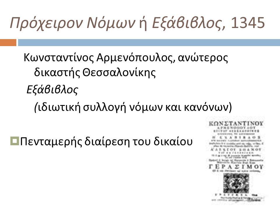 Πρόχειρον Νόμων ή Εξάβιβλος, 1345