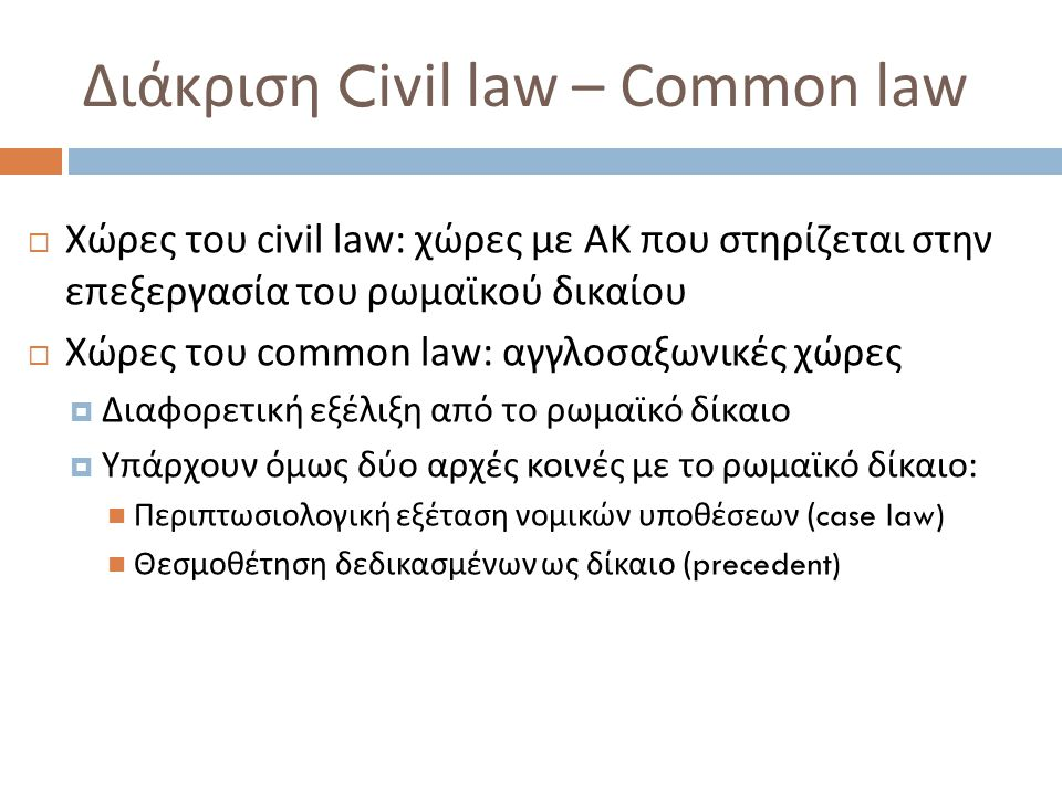 Διάκριση Civil law – Common law