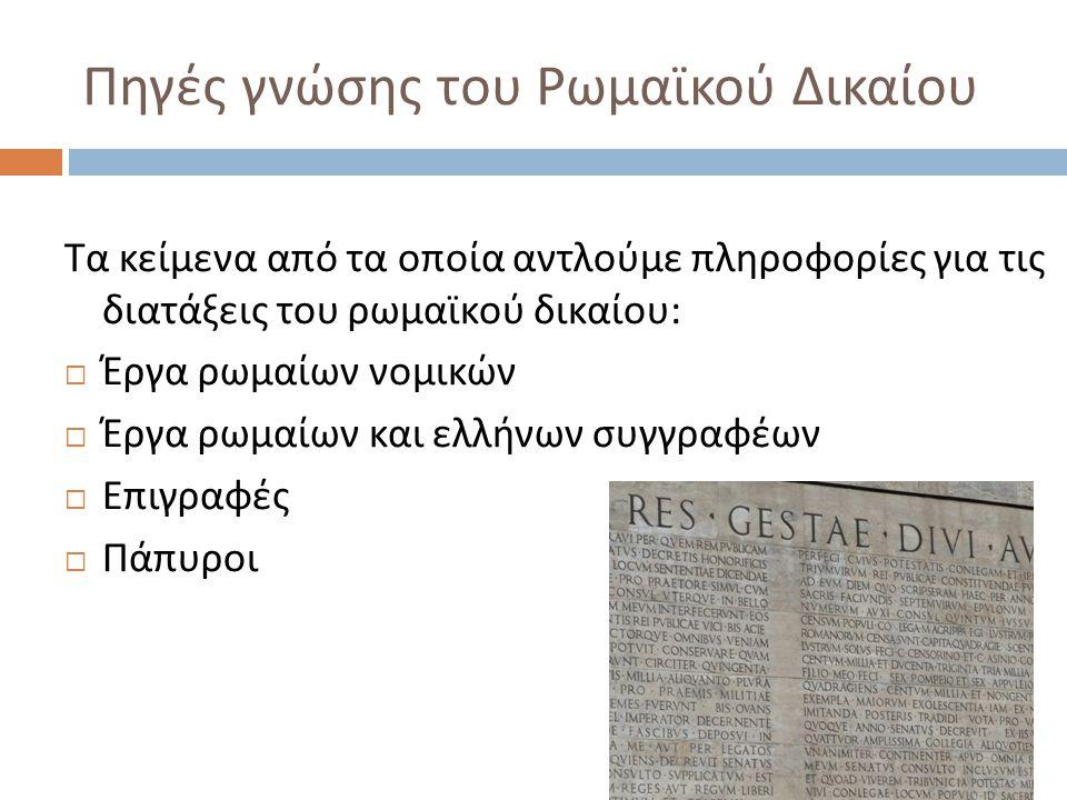 Πηγές γνώσης του Ρωμαϊκού Δικαίου