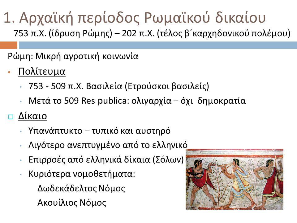 1. Αρχαϊκή περίοδος Ρωμαϊκού δικαίου 753 π. Χ. (ίδρυση Ρώμης) – 202 π