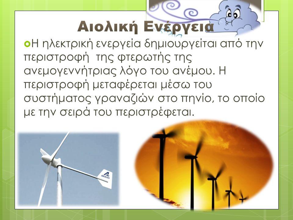 Η ηλεκτρική ενεργεία δημιουργείται από την περιστροφή της φτερωτής της ανεμογεννήτριας λόγο του ανέμου. Η περιστροφή μεταφέρεται μέσω του συστήματος γραναζιών στο πηνίο, το οποίο με την σειρά του περιστρέφεται.