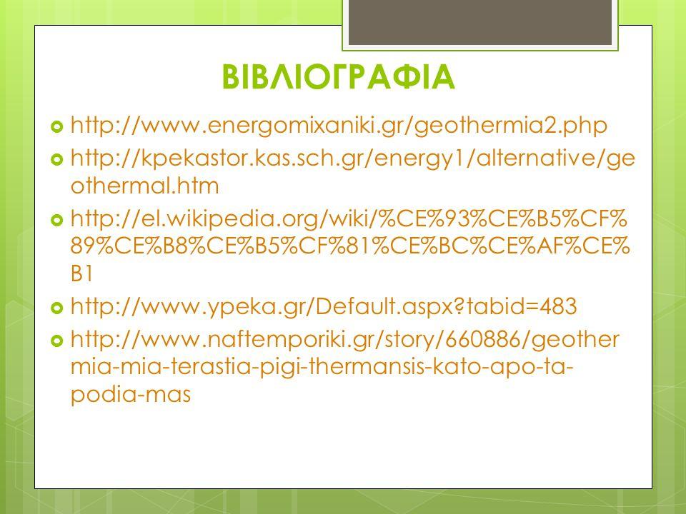 ΒΙΒΛΙΟΓΡΑΦΙΑ http://www.energomixaniki.gr/geothermia2.php