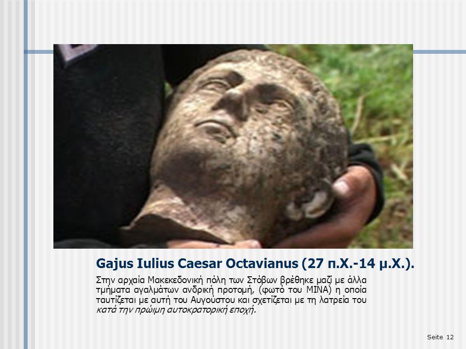 Gajus Ιulius Caesar Octavianus (27 π.Χ.-14 μ.Χ.).