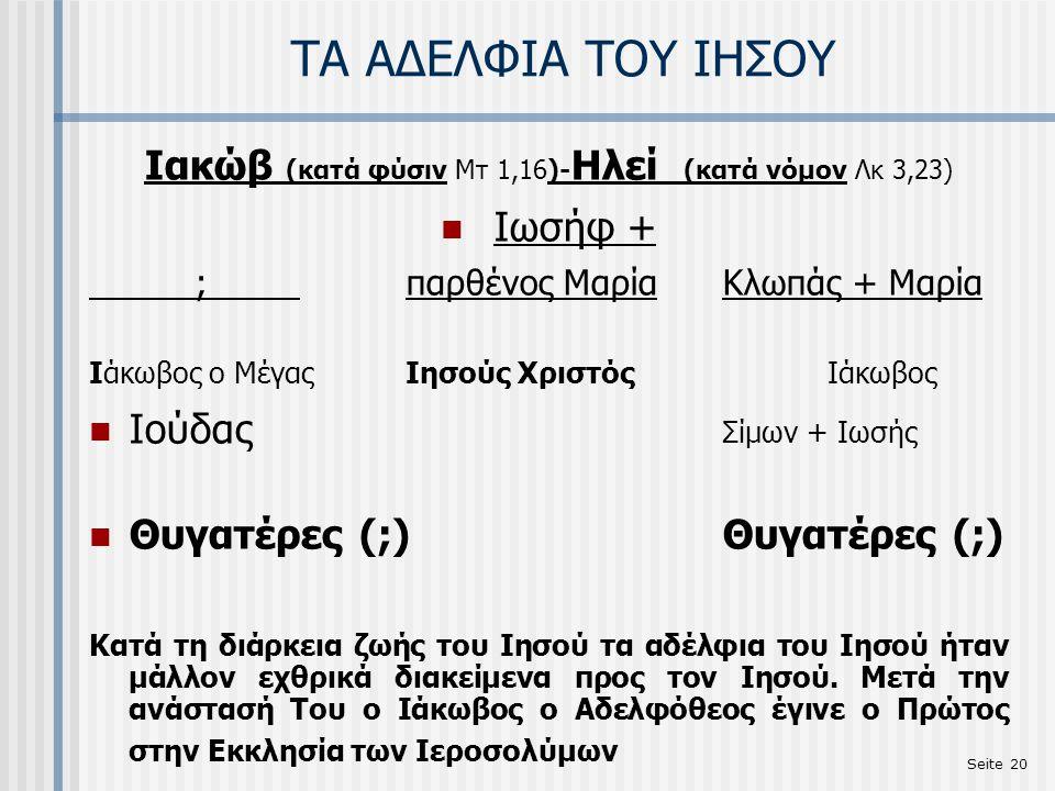 Ιακώβ (κατά φύσιν Μτ 1,16)-Ηλεί (κατά νόμον Λκ 3,23)