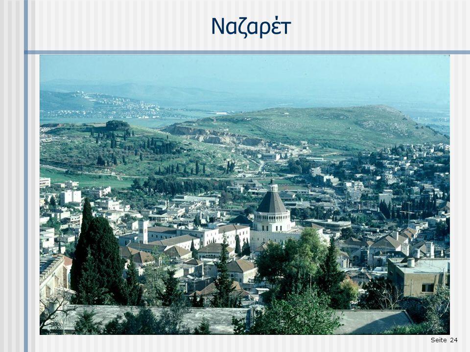 Nαζαρέτ