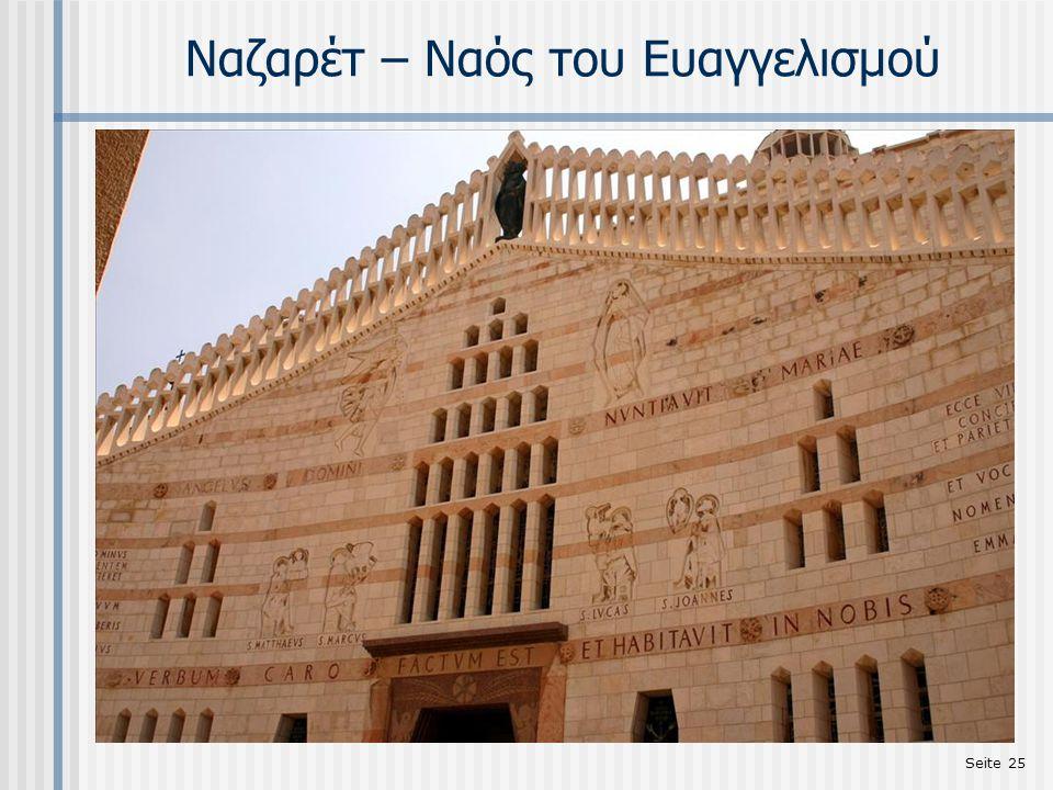 Nαζαρέτ – Ναός του Ευαγγελισμού