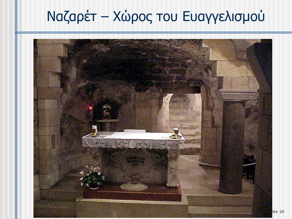 Nαζαρέτ – Χώρος του Ευαγγελισμού