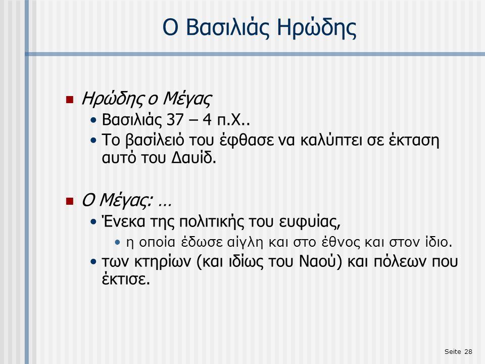 Ο Βασιλιάς Ηρώδης Ηρώδης ο Μέγας Ο Μέγας: … Βασιλιάς 37 – 4 π.Χ..